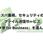 データ便for Business